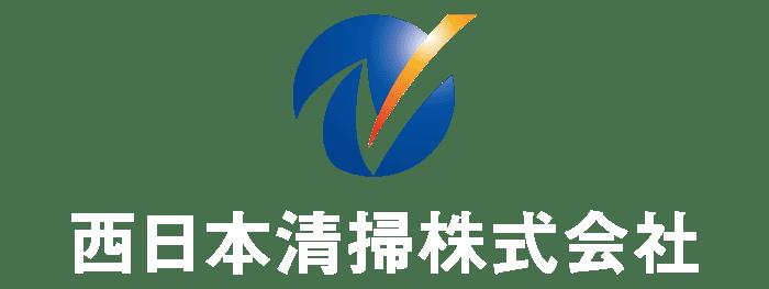 西日本清掃 株式会社